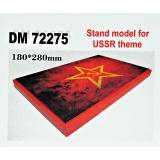 Подставка для моделей. Тема: ВС СССР (180x280 мм) 1:72