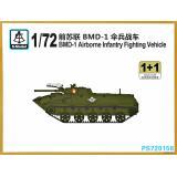 Боевая машина десанта БМД-1 (2 модели в наборе) 1:72