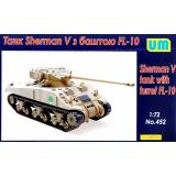 Танк Sherman V с башней FL-10 1:72