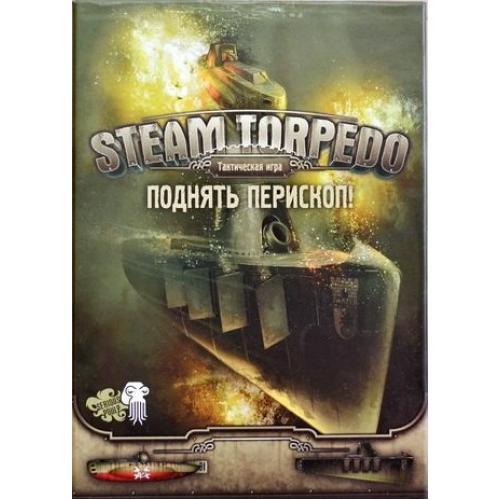Поднять перископ! (Steam Torpedo: Premier Contact)