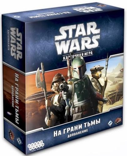 Star Wars: Карточная игра. На грани тьмы