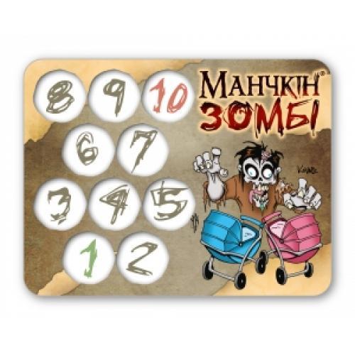 Лічильник рівнів «Манчкін-Зомбі» №1