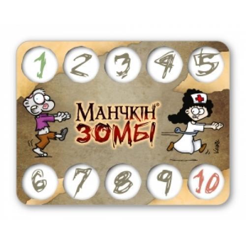 Лічильник рівнів «Манчкін-Зомбі» №2