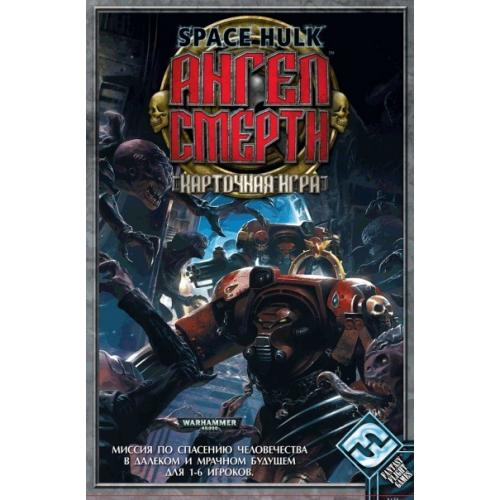 Ангел Смерти (Space Hulk: Death Angel)