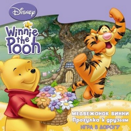 Винни Пух Прогулка к друзьям (Winnie the pooh)