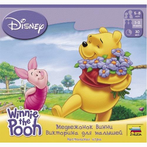 Винни Пух. Викторина для малышей