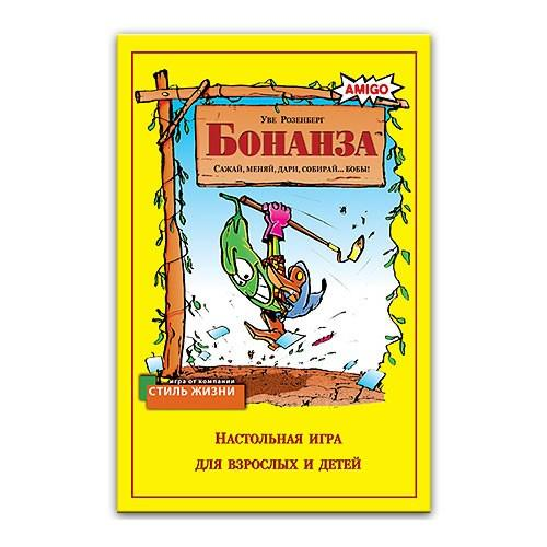 Bohnanza (Бонанза)