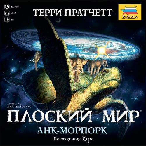 Плоский мир Анк Морпорк (Discworld Ankh Morpork)