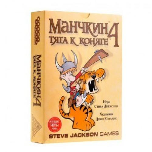 Манчкин 4 Тяга к Коняге (Munchkin 4: The Need for Steed) цветная версия