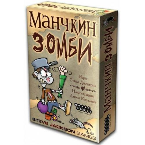 Манчкин Зомби (Munchkin Zombie)