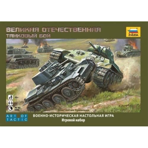 Великая Отечественная. Танковый бой