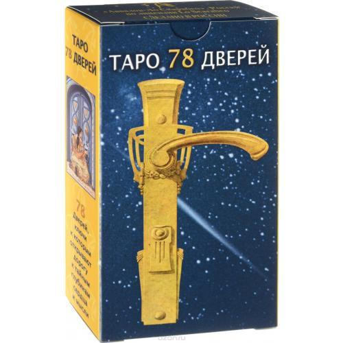 Карты Таро 78 дверей