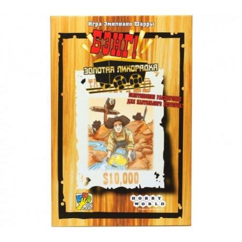 Развлекательная игра Hobby World Бэнг! Золотая лихорадка (1873) CBGames