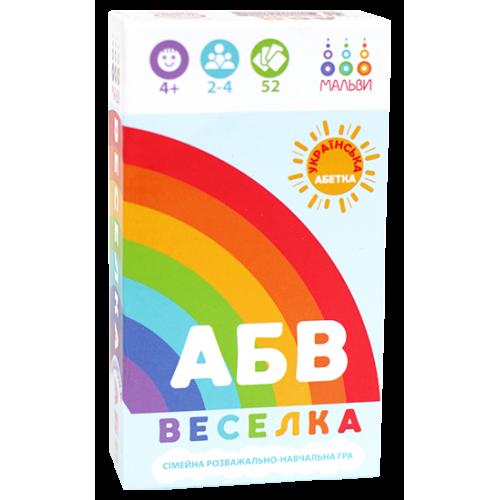 АБВ веселка. Украинская азбука