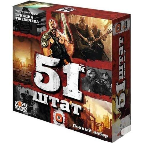 51 штат (51st State: Master Set)
