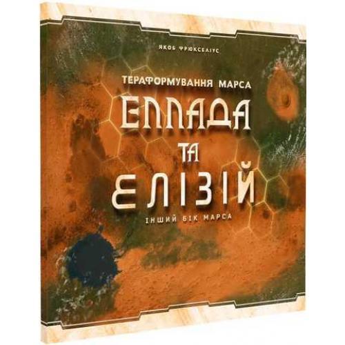 Тераформування Марса. Еллада та Елізій (Terraforming Mars: Hellas & Elysium)
