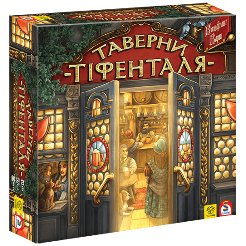 Таверны Тифенталя (The Taverns of Tiefenthal)