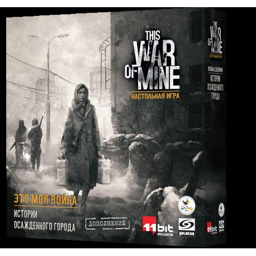 Это моя война. Истории осажденного города (This War of Mine: Tales from the Ruined City)