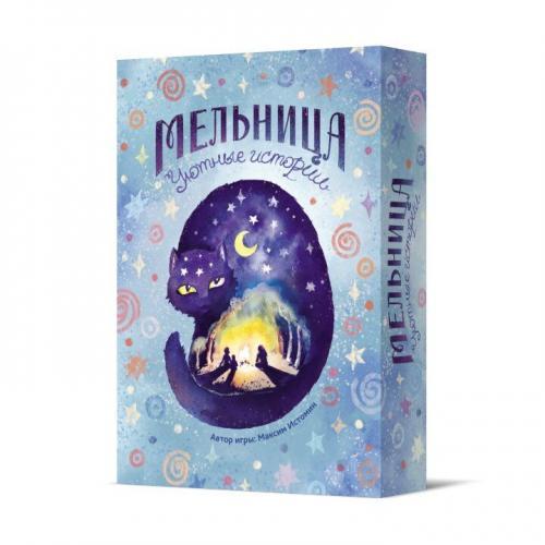 Мельница. Уютные истории (Windmill: Cozy Stories)