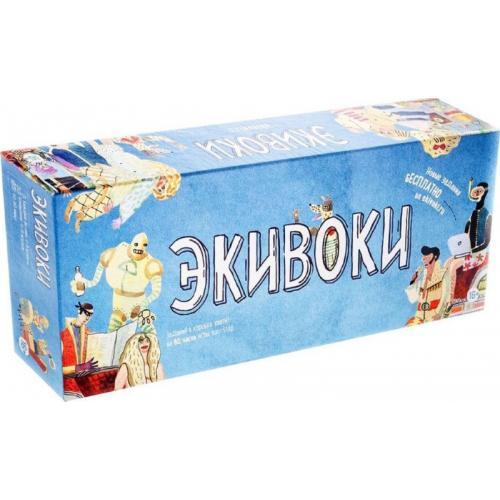 Экивоки (3-я редакция, на русском)