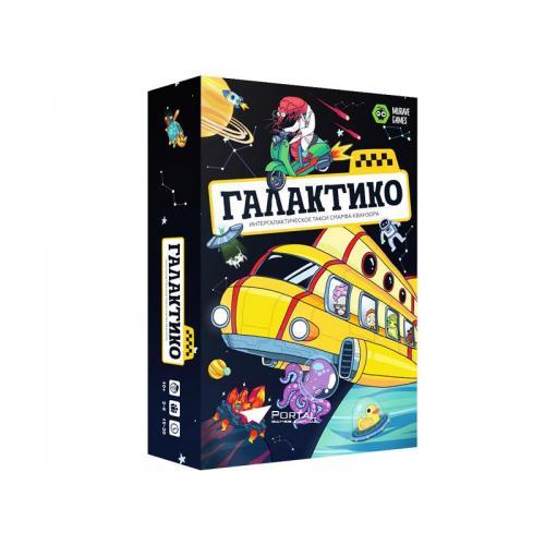 Галактико (Galactico)