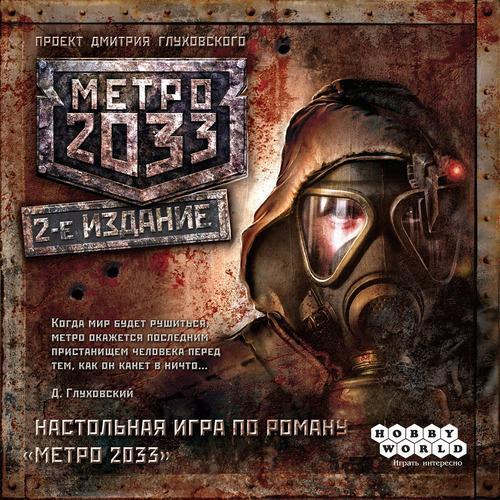 Метро 2033. Второе издание