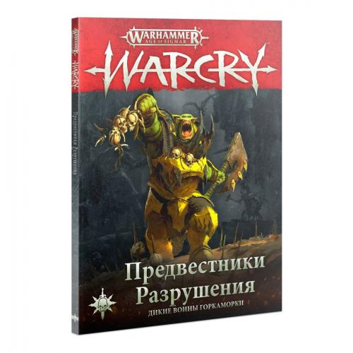 WARCRY: HARBINGERS OF DESTRUCTION (RUS)