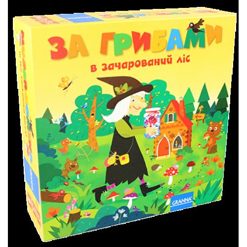 За грибами в чарівний ліс (За грибами в зачарованный лес) новая редакция + ПОДАРОК