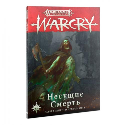 WARCRY: BRINGERS OF DEATH (RUSSIAN)