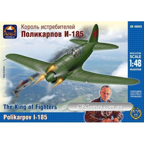 Истребитель Поликарпов И-185 (ARK48045) Масштаб:  1:48