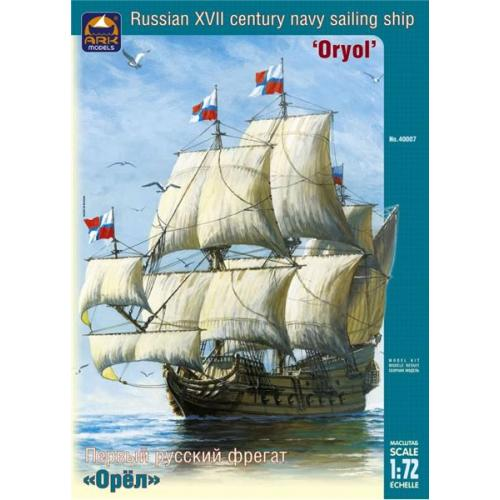 Первый русский фрегат 'Орел' (ARK40007) Масштаб:  1:72