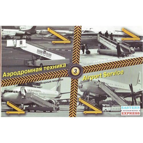Аэродромная техника, набор 3 (EE14602) Масштаб:  1:144
