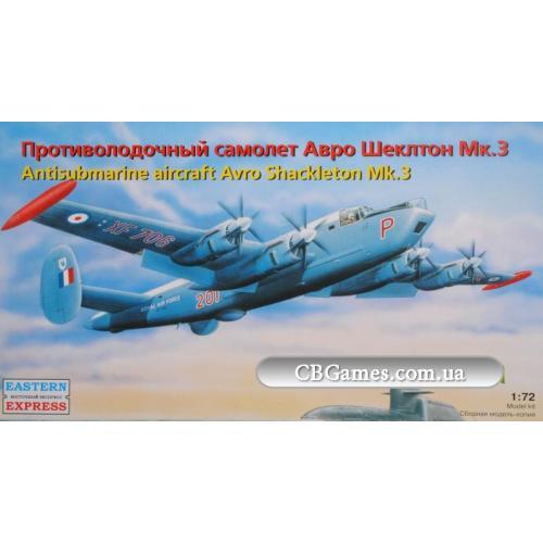 Противолодочный самолет Авро Шеклтон Mk.3 (EE72258) Масштаб:  1:72