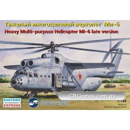 Тяжелый многоцелевой вертолет Ми-6 (поздняя версия) (EE14507) Масштаб:  1:144