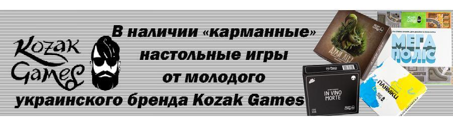 kozak games