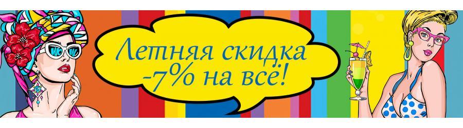 skidka 7%