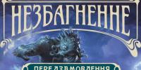 Открыт предзаказ на украинскую локализацию игры Unfathomable