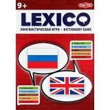 Лексико. Учим английский язык
